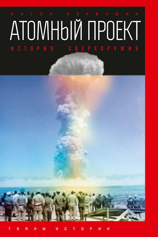 Атомный проект. История сверхоружия