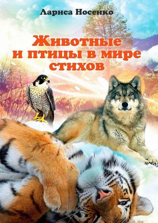 Животные и птицы в мире стихов