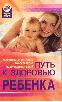 Оксана Белова, Марва Оганян - Путь к здоровью ребенка