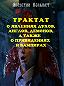 Августин Кальме -Трактат о явлениях духов, ангелов, демонов, а также о привидениях и вампирах