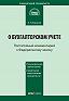 А. Н. Борисов - Комментарий к Федеральному закону от 21 ноября 1996г.№129-ФЗ «О бухгалтерском учете» (постатейный)
