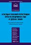 Марина Владимировна Мандражицкая -Комментарий к Федеральному закону «О государственной регистрации прав на воздушные суда и сделок с ними» (постатейный)