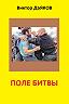 Виктор Дьяков - Поле битвы (сборник)