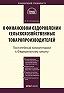 Ю. В. Сапожникова -Комментарий к Федеральному закону от 9 июля 2002г.№83-ФЗ «О финансовом оздоровлении сельскохозяйственных товаропроизводителей» (постатейный)