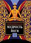 Свами Вивекананда -Мудрость йоги