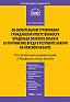 А. А. Кирилловых -Комментарий к Федеральному закону «Об обязательном страховании гражданской ответственности владельца опасного объекта за причинение вреда в результате аварии на опасном объекте» (постатейный)