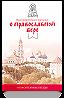 Павел Карташев -О православной вере. Огласительные беседы