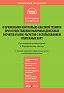 А. В. Щепотьев, Д. В. Кандауров - Комментарий к Федеральному закону «О применении контрольно-кассовой техники при осуществлении наличных денежных расчетов и (или) расчетов с использованием платежных карт» (постатейный)