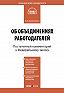 А. А. Кирилловых - Комментарий к Федеральному закону от 27 ноября 2002 г. №156-ФЗ «Об объединениях работодателей» (постатейный)