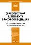 В. Н. Лисица -Комментарий к Федеральному закону «Об архитектурной деятельности в Российской Федерации» (постатейный)