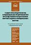 А. Н. Борисов -Комментарий к Федеральному закону от 26 декабря 2008г.№294-ФЗ «О защите прав юридических лиц и индивидуальных предпринимателей при осуществлении государственного контроля (надзора) и муниципального контроля» (постатейный)