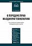 Н. П. Корчагина -Комментарий к Федеральному закону от 25 декабря 2008г.№284-ФЗ «О передаче прав на единую технологию»