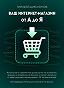 Тимофей Шиколенков -Ваш интернет-магазин от А до Я