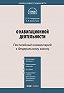 Д. В. Кандауров -Комментарий к Федеральному закону «О навигационной деятельности» (постатейный)