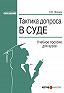 Константин Владимирович Пронин -Тактика допроса в суде. Процессуальные и криминалистические аспекты: учебное пособие для вузов