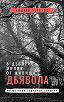 Андрей Терехов -В девяти милях от жилища дьявола