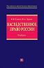 Василий Васильевич Гущин -Наследственное право России: учебник