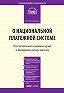 Ю. В. Сапожникова -Комментарий к Федеральному закону от 27 июня 2011г.№161-ФЗ «О национальной платежной системе» (постатейный)